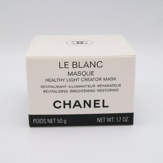 シャネル(CHANEL)のシャネル ル ブラン マスク 50g 未使用品(パック/フェイスマスク)