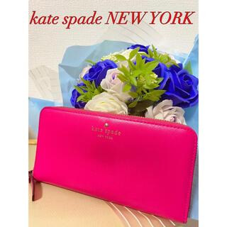 ケイトスペードニューヨーク(kate spade new york)の【美品】kate spade NEW YORK 長財布 正規品 鑑定済み(財布)