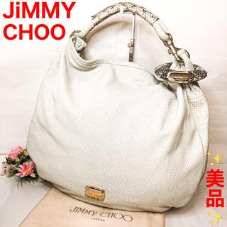ジミーチュウ(JIMMY CHOO)のジミーチュウ スカイバッグ パイソン ホワイト JiMMYCHOO(その他)