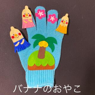 手袋シアター☆バナナのおやこ(その他)