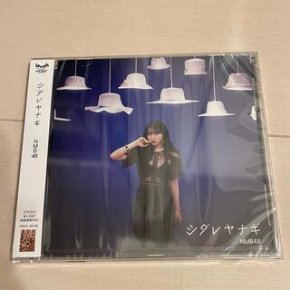 エヌエムビーフォーティーエイト(NMB48)のシダレヤナギ 劇場版(ポップス/ロック(邦楽))