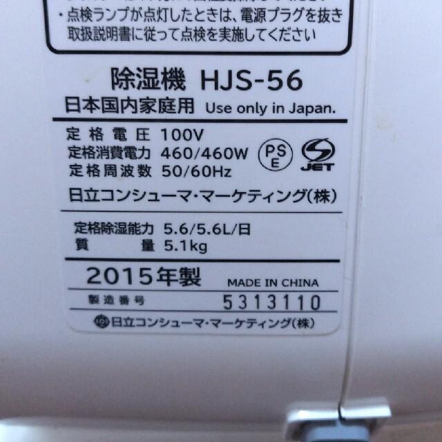 日立(ヒタチ)の値下!! 除湿機 HJS-056 日立 スマホ/家電/カメラの生活家電(加湿器/除湿機)の商品写真