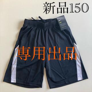 NIKE - 新品150 ナイキ ハーフパンツ