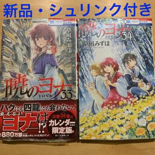 ハクセンシャ(白泉社)の暁のヨナ 33・34 新品 シュリンク 白泉社(少女漫画)