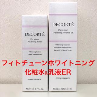 コスメデコルテ(COSME DECORTE)の【新品】コスメデコルテ フィトチューン ホワイトニング 化粧水&乳液ER(乳液/ミルク)