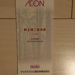 イオン(AEON)のマックスバリュ株主優待券5000円分 未使用(ショッピング)