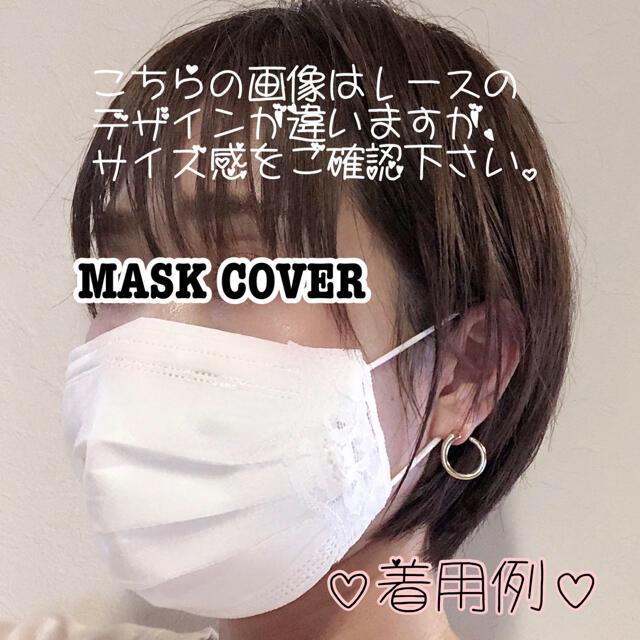 THE MASK(マスク)の不織布マスクカバー レースB  抗菌加工生地に変更可 ハンドメイドのファッション小物(その他)の商品写真