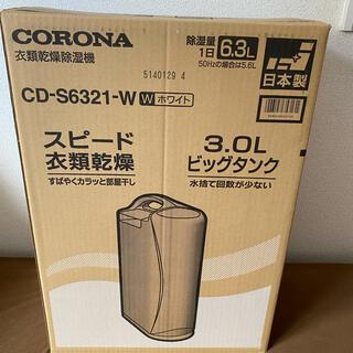 コロナ - ★CORONA 衣類乾燥除湿機 CD-S6321-W 2021年3月発売★新品