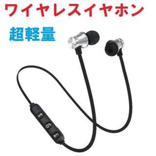 ワイヤレスイヤホンBluetooth対応 通勤・ジョギング ワイヤレスイヤフォン