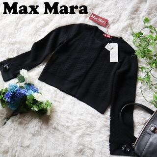 マックスマーラ(Max Mara)の【タグ付き新品】マックスマーラ Max Mara カーディガン ニット トップス(カーディガン)