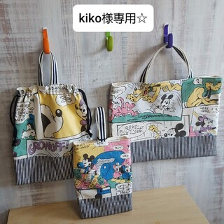 kiko様専用☆通園通学グッズ(バッグ/レッスンバッグ)