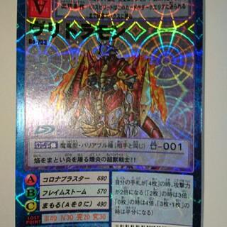 バンダイ(BANDAI)のデジタルモンスターカードバトル ヴリトラモン(カード)