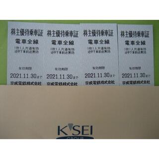 ★京成電鉄★株主優待乗車証×4枚★2021年11月30日まで(鉄道乗車券)