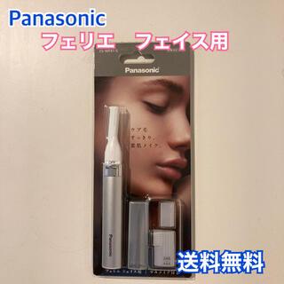 パナソニック(Panasonic)のパナソニック フェイスシェーバー フェリエ ES-WF41-S(レディースシェーバー)