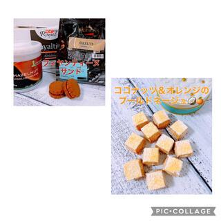 フィヤンティーヌサンドクッキーとブールドネージュココナッツオレンジ(菓子/デザート)
