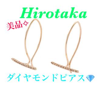 【美品】Hirotaka ピアス ヒロタカ ダイヤモンドバー