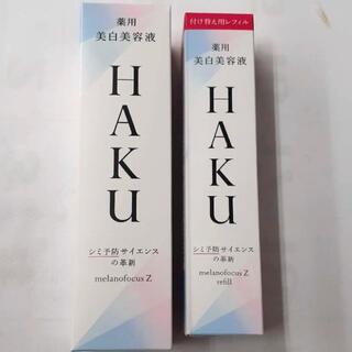 SHISEIDO (資生堂) - 新品 HAKU メラノフォーカスZ 本体+レフィル 45g 計2本