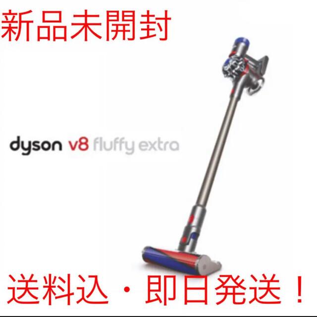 Dyson(ダイソン)の【新品未開封】ダイソン コードレス V8 Fluffy Extra SV10 スマホ/家電/カメラの生活家電(掃除機)の商品写真