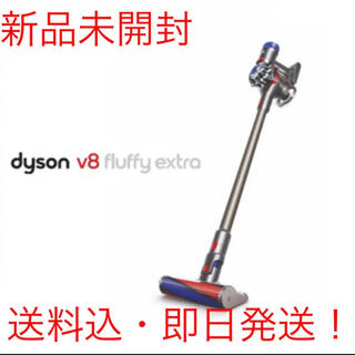 Dyson - 【新品未開封】ダイソン コードレス V8 Fluffy Extra SV10