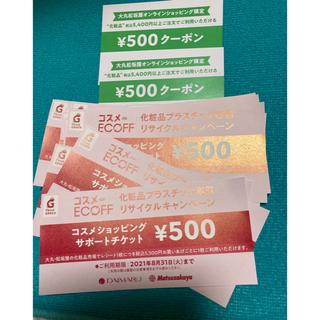 大丸 - 大丸エコフ コスメショッピングチケット10枚、おまけ2枚