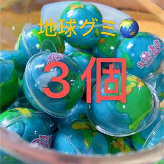 地球グミ3個(菓子/デザート)