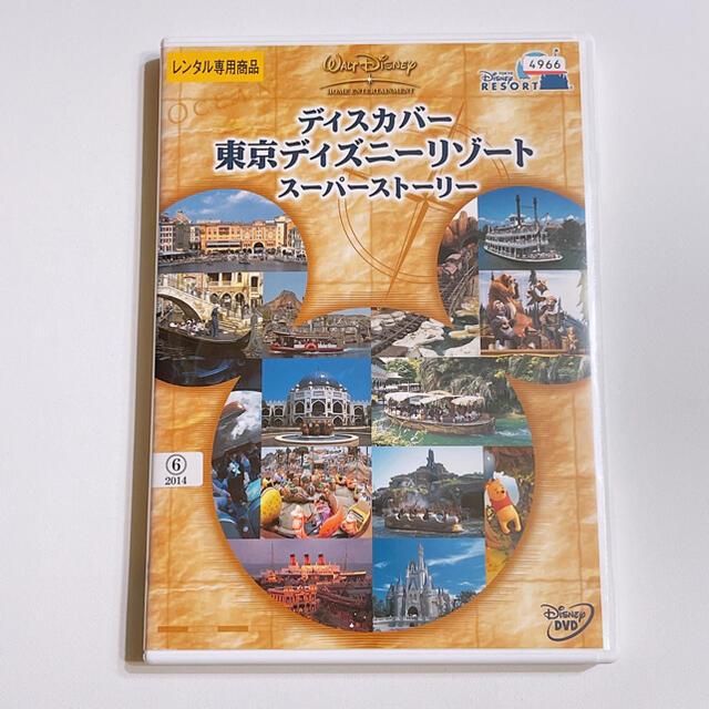 Disney(ディズニー)のディスカバー 東京ディズニーリゾート スーパーストーリー DVD レンタル落ち エンタメ/ホビーのDVD/ブルーレイ(キッズ/ファミリー)の商品写真
