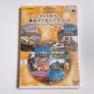 Disney - ディスカバー 東京ディズニーリゾート スーパーストーリー DVD レンタル落ち