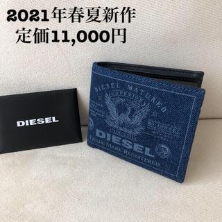 DIESEL - 新品★DIESEL 2021年春夏新作 定価11,000円 デニム 二つ折り財布