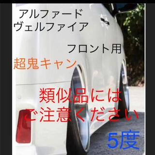 トヨタ(トヨタ)のアルファード キャンバーボルト 超鬼キャン 深リム AGH30W ANH20W(汎用パーツ)