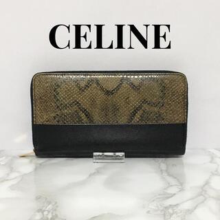 セリーヌ(celine)のCELINE セリーヌ ラウンドファスナー 長財布 パイソン カーキ ブラック(財布)