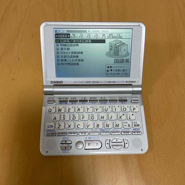 CASIO(カシオ)のCASIO XD-ST4800  電子辞書 スマホ/家電/カメラのPC/タブレット(電子ブックリーダー)の商品写真