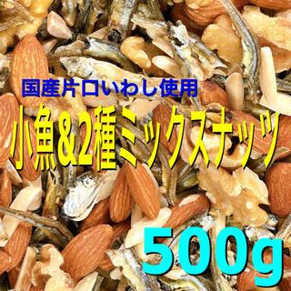 小魚&ミックスナッツ500g 素焼きアーモンドフィッシュ おつまみ おやつ(菓子/デザート)