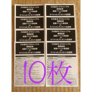 乃木坂46 - 即通知 ごめんねFingers Crossed 応募券 10枚 シリアルナンバー