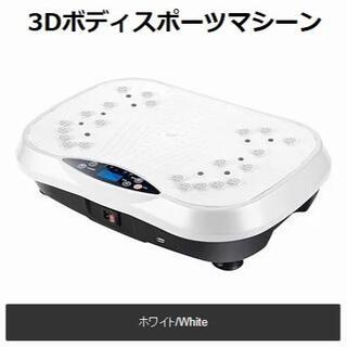 ぶるぶる振動マシーン 乗るだけ簡単3Dフィットネス振動マシーン(トレーニング用品)