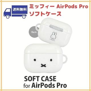 Apple - ミッフィー かわいい AirPods Pro用 ソフトケース イヤホンケース