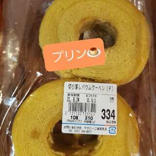 治一郎バームクーヘン、プリン🍮(菓子/デザート)
