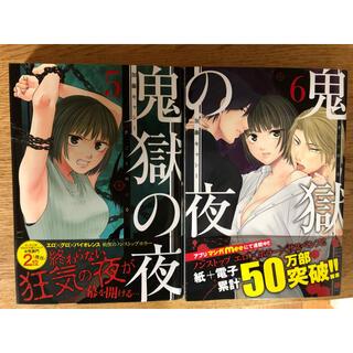 集英社 - 鬼獄の夜 5、6巻セット