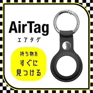 Airtag エアータグ ケース カバー 本革 牛革 レザー キーリング 黒