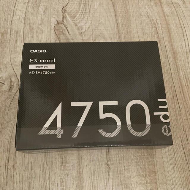 CASIO(カシオ)の電子辞書 カシオ CASIO EX-word AZ-SV4750  スマホ/家電/カメラのPC/タブレット(電子ブックリーダー)の商品写真