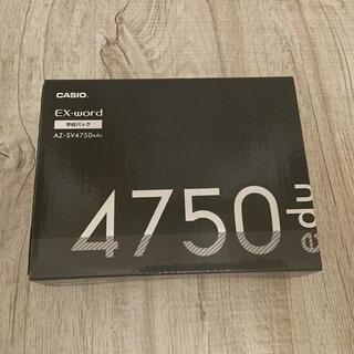 CASIO - 電子辞書 カシオ CASIO EX-word AZ-SV4750