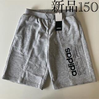 adidas - 新品150 アディダス スウェット ハーフパンツ