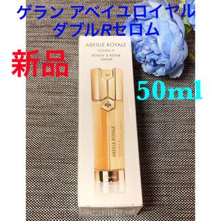 ゲラン(GUERLAIN)の新品未開封❗️ゲラン アベイユロイヤル ダブルR セロム 50ml(美容液)