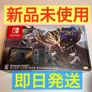 Nintendo Switch - モンスターハンターライズ スペシャルエディション Switch