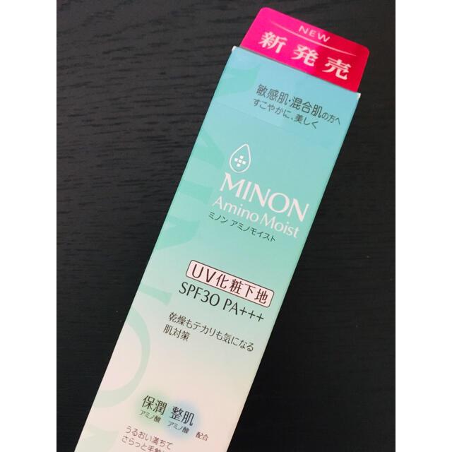 MINON(ミノン)のアミノモイスト バランシングベース UV / SPF30 PA+++ コスメ/美容のベースメイク/化粧品(化粧下地)の商品写真