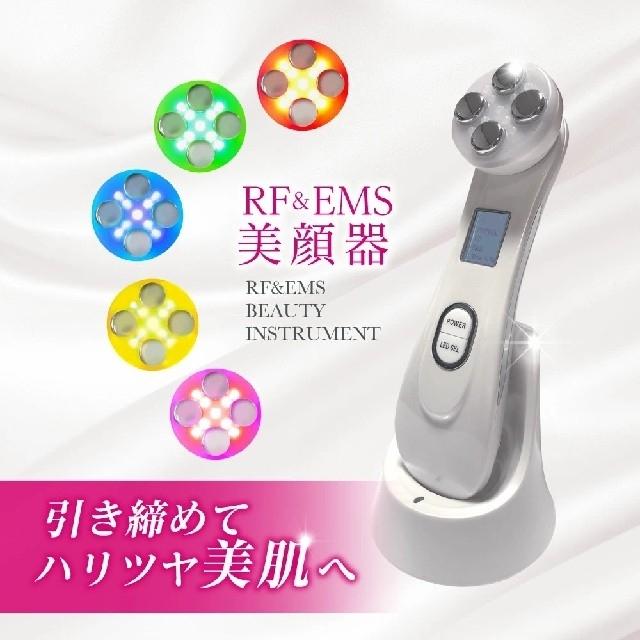 🌸美顔器 EMS 高周波🌸 RF美顔器 スマホ/家電/カメラの美容/健康(フェイスケア/美顔器)の商品写真
