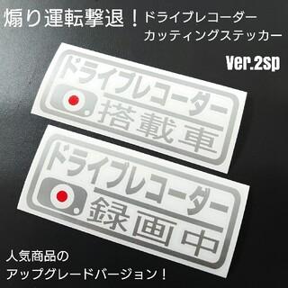 【ドライブレコーダー搭載車&録画中】カッティングステッカー Ver.2sp