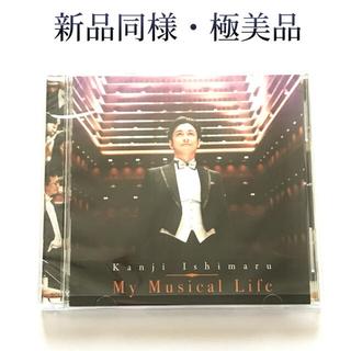 新品同様◆石丸幹二 My Musical Life マイミュージカルライフ(映画音楽)