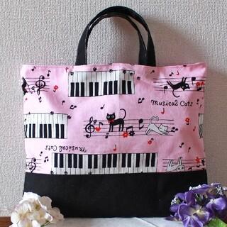 レッスンバッグ♪ハンドメイド♪ ねことピアノ♪ピンク【1】(バッグ/レッスンバッグ)