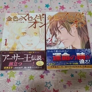 ハクセンシャ(白泉社)の金色のマビノギオン アーサー王の妹姫 1巻2巻セット(少女漫画)