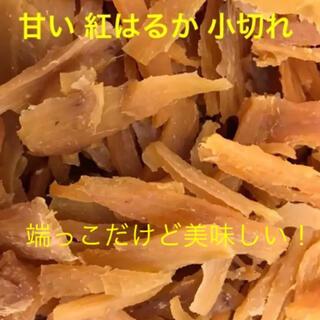 紅はるか 干し芋 小切れ 端っこ 400g(菓子/デザート)